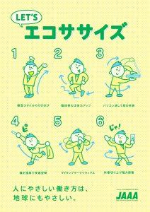 優秀賞(東急)-001