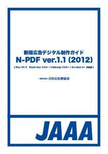 N-PDFver1.1