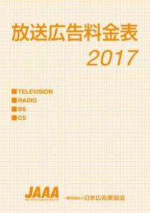 放送広告料金表2017