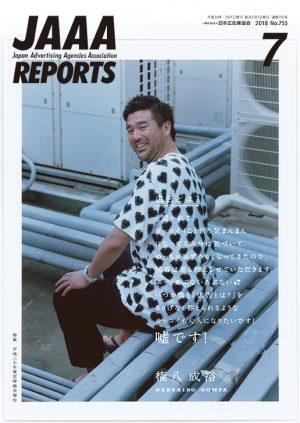 JAAA-REPORTS_18年7月表紙