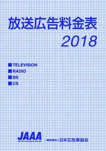 2018放送広告料金表表紙